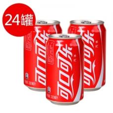可口可乐 碳酸饮料 汽水 330ml*24罐/箱 整箱
