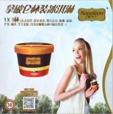 五丰冷饮券 拿破仑杯装冰淇淋1*3杯 30元提货券