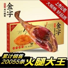 金华【金字火腿】3.0kg 火腿(塑盒、纸盒)