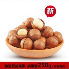 澳洲坚果之王【夏威夷果】(炒) 250g