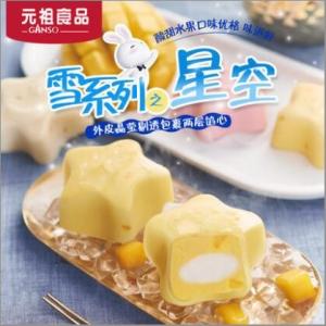 月饼团购 元祖月饼【星空】238型提货券