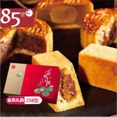 月饼团购 85度c【金凤礼韵】258型 官方月饼提货券