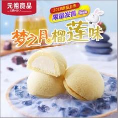 月饼团购 元祖月饼【梦之月榴莲礼盒】180型提货券
