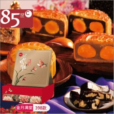月饼团购 85度c 【金月满堂】398型官方月饼提货券