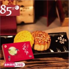 月饼团购 85度C【金秋颂月】128型  官方月饼提货券