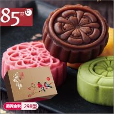 月饼团购 85度c 【燕舞金秋】298型官方月饼提货券