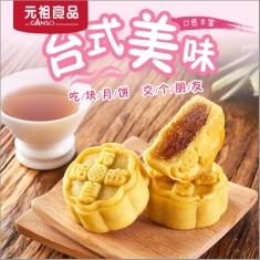 月饼团购 元祖月饼【花伴月】198型铁盒提货券
