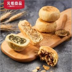 月饼团购 元祖月饼【花新月】288型提货券