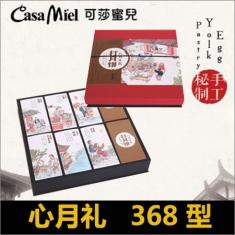 月饼团购  可莎蜜儿月饼【心月礼】官方提货券