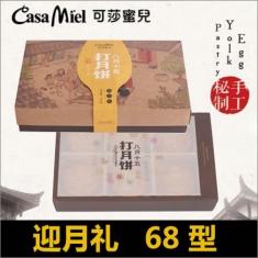 月饼团购  可莎蜜儿月饼【迎月礼】官方提货券
