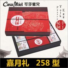 月饼团购  可莎蜜儿月饼【嘉月礼】官方提货券