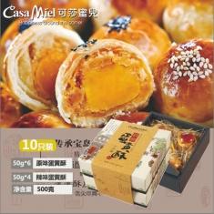 月饼团购  可莎蜜儿月饼【招牌蛋黄酥10只装】官方提货券