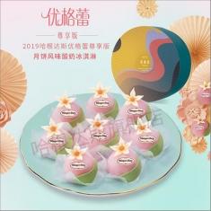 月饼团购 哈根达斯 【优格蕾尊享版】 杭州月饼券 提货券