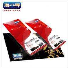 海鲜年货团购 海八鲜专卖A4  1088型 (提货券)