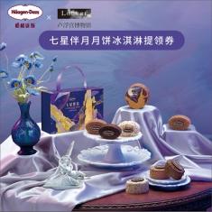 月饼团购 哈根达斯 【七星伴月498型】 杭州月饼券 提货券