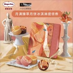 月饼团购 哈根达斯 【月满臻萃388型】 杭州月饼券 提货券